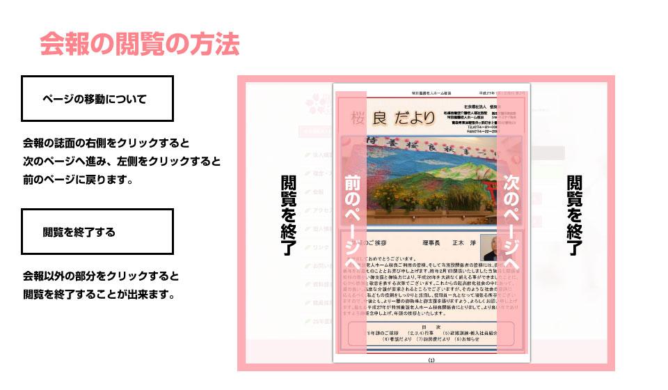 sakura_kaihou